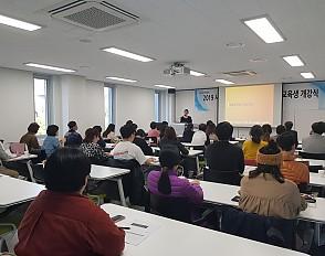2019 사회적기업 창업 아카데미 6기 교육