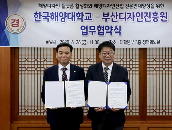 부산디자인진흥원-한국해양대학교 MOU 체결 관련이미지