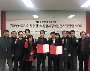 부산경제정의실천시민연합 업무협약식