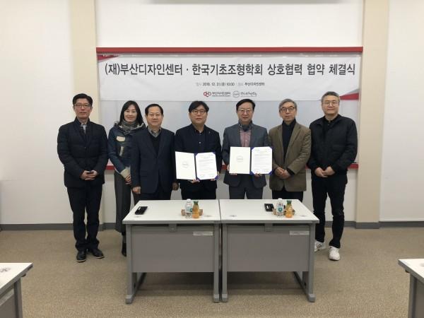 한국기초조형학회와의 상호협력 협약 체결식 관련이미지