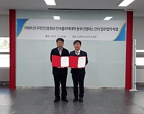 한국폴리텍대학 동부산캠퍼스와 업무협약(MOU) 체결