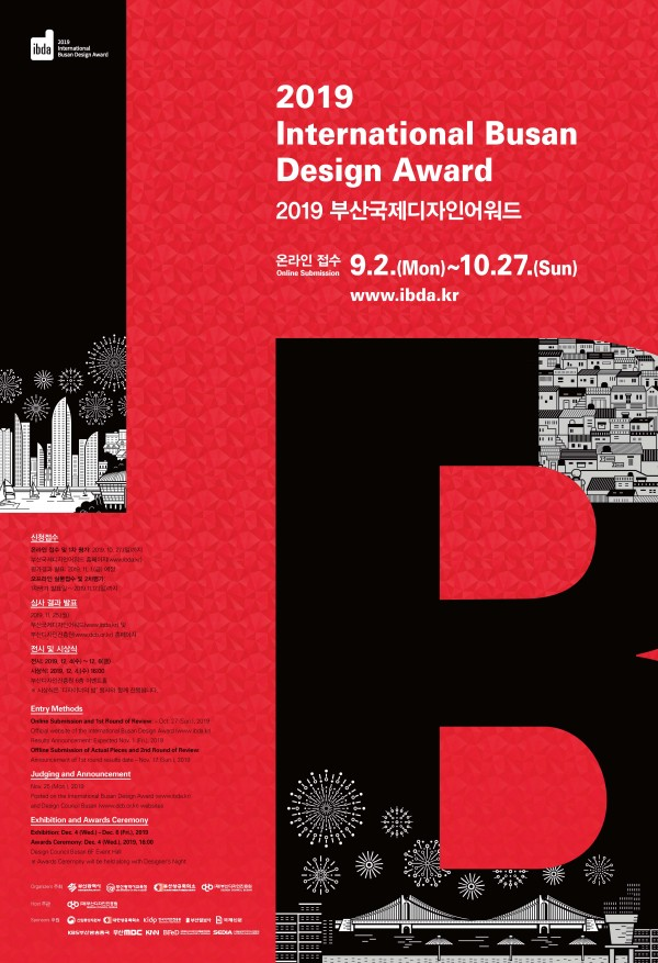 2019 International Busan Design Award 관련이미지
